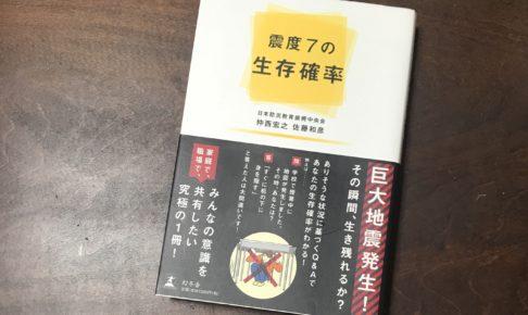 本,書評,震度7の生存確率,地震,北海道