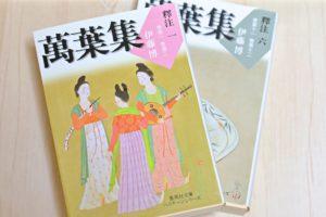 万葉集,令和,新元号,日本人