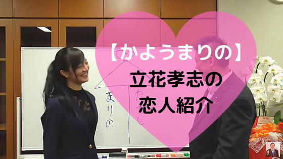 かようまりの】立花孝志の恋人紹介 | 万物に学び続けるブログ