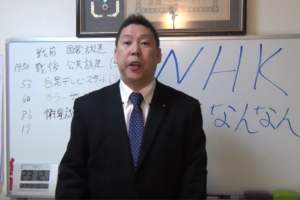 NHKから国民を守る党,N国党,立花孝志,NHKをぶっ壊す,NHK