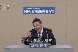 NHKから国民を守る党,N国党,立花孝志,NHKをぶっ壊す,確信犯