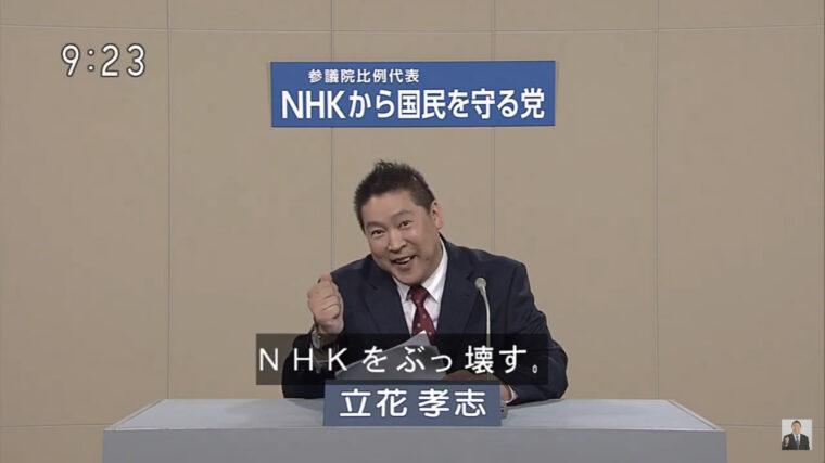 NHKをぶっ壊す!】N国党・立花孝志政見放送と既得権益の破壊 | 万物に ...