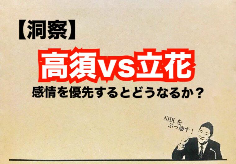 高須,立花,NHKをぶっ壊す,N国党,NHKから国民を守る党
