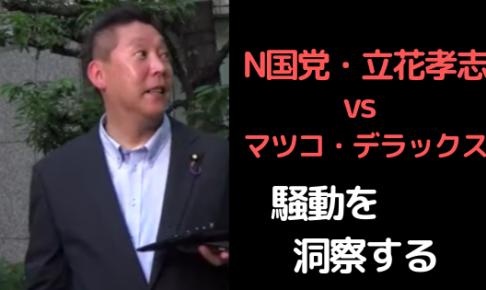N国党,立花孝志,NHKマツコ,マツコデラックス,洞察,NHKから国民を守る党