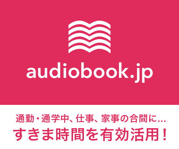 audiobook.jp,オーディオブック