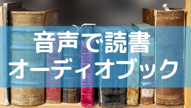 オーディオブック,音声,読書,本