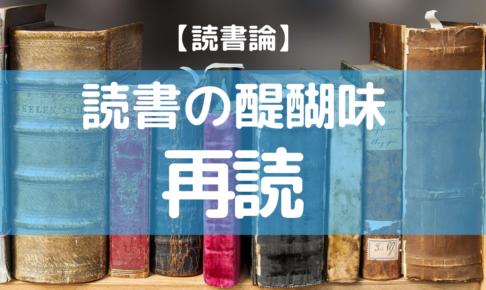 読書論,再読,読書,本
