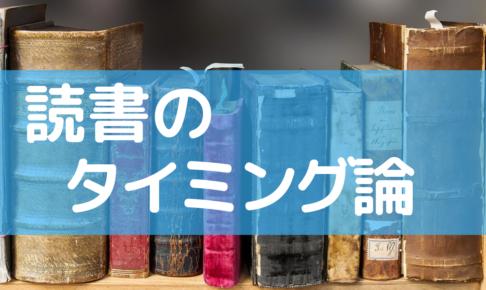 読書,タイミング,主体性,本,読書方法