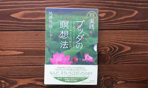 ブッダの瞑想法,本,読書