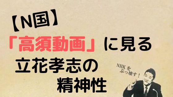 N国,立花孝志,nhkをぶっ壊す,既得権益,国会議員,高須院長