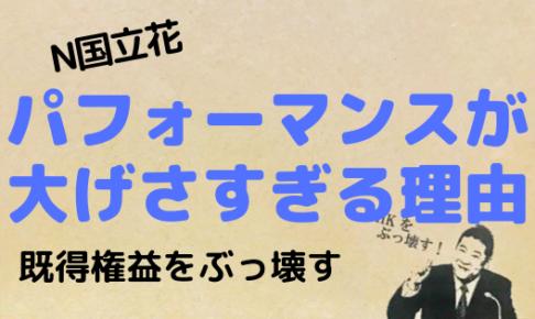 NHKから国民を守る党,N国,立花孝志,選挙,政治,既得権益,上田,投票率