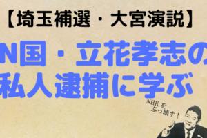 N国,立花孝志,nhkをぶっ壊す,既得権益,選挙戦略,選挙妨害,公職選挙法違反,私人逮捕