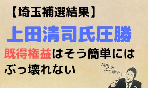 N国,立花孝志,nhkをぶっ壊す,既得権益,上田清司,選挙結果