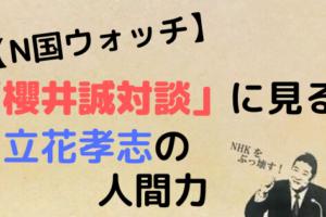 N国,立花孝志,nhkをぶっ壊す,相互依存,人間力,櫻井誠