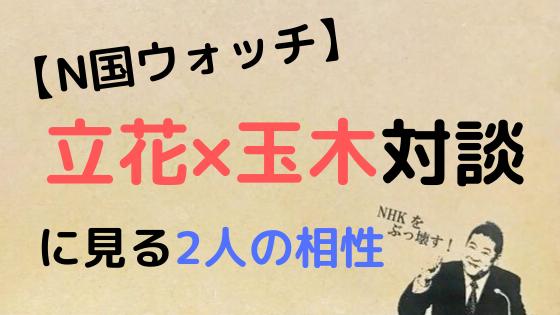 N国,立花孝志,nhkをぶっ壊す,たまきチャンネル,ユング心理学,玉木雄一郎