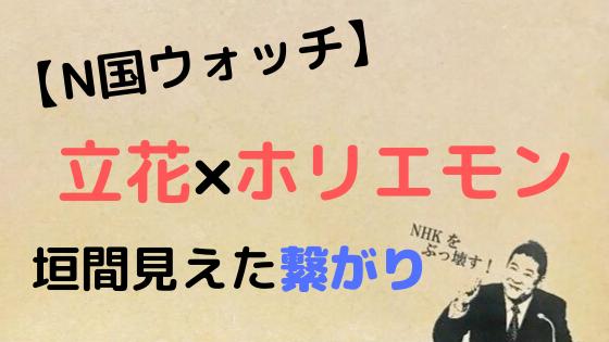 N国,立花孝志,nhkをぶっ壊す,ホリエモン,繋がり
