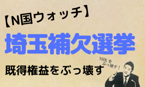 NHKから国民を守る党,N国,立花孝志,選挙,政治,既得権益,上田,ホリエモン