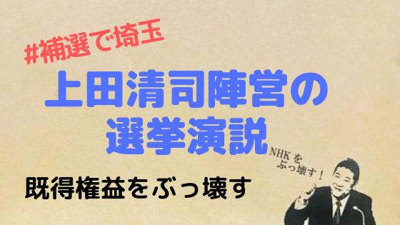 NHKから国民を守る党,N国,立花孝志,選挙,政治,既得権益,上田