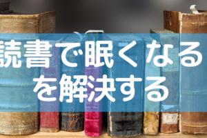 読書,読書論,眠くなる,読書術,読書の全技術,本