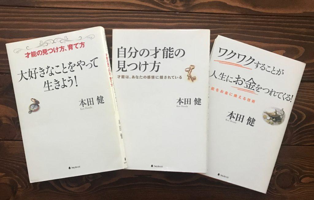 本田健,お金,大好き,才能,自分,心理学,ブログ