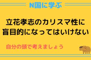 nhkから国民を守る党,NHKをぶっ壊す,N国,立花孝志,カリスマ性,学び