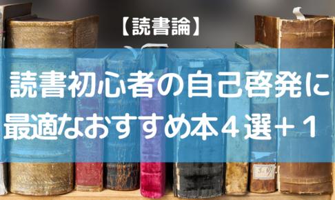 読書,初心者,おすすめ,本,自己啓発