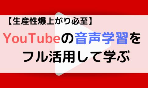 YouTube,学び,音声学習,おすすめ,音声,学ぶ,学習
