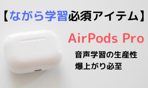 AirPods Pro,学び,学習,ながら学習,音声学習,生産性向上