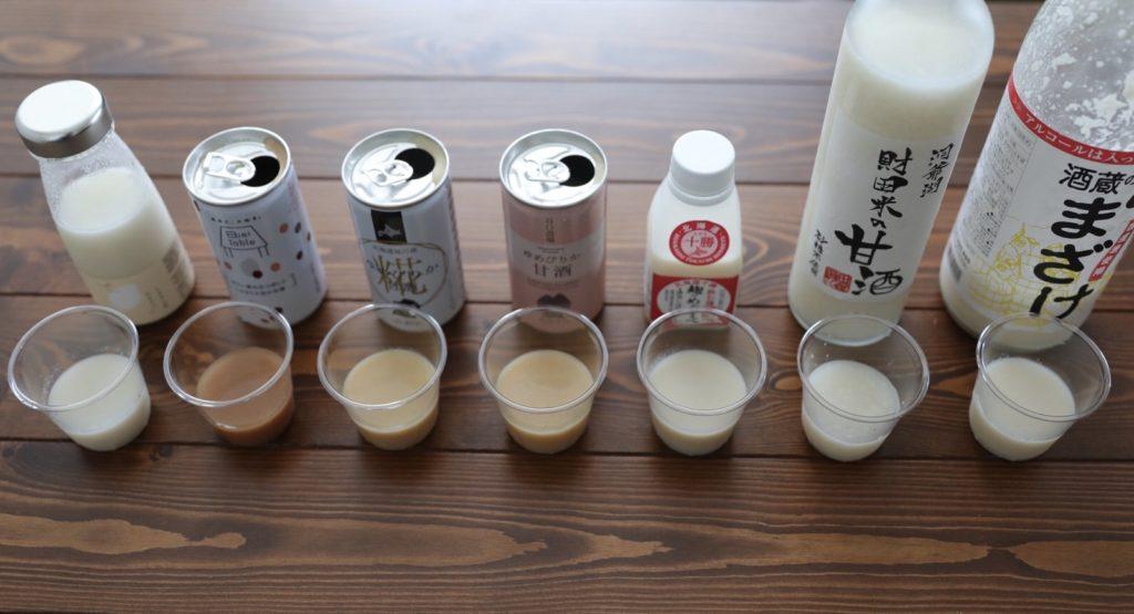 甘酒,米麹,米こうじ,飲む点滴,健康