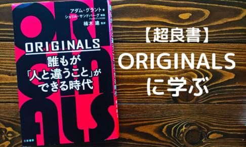 オリジナルズ,ORIGINALS,本,読書,書評